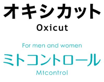 オキシカット ミトコントロール